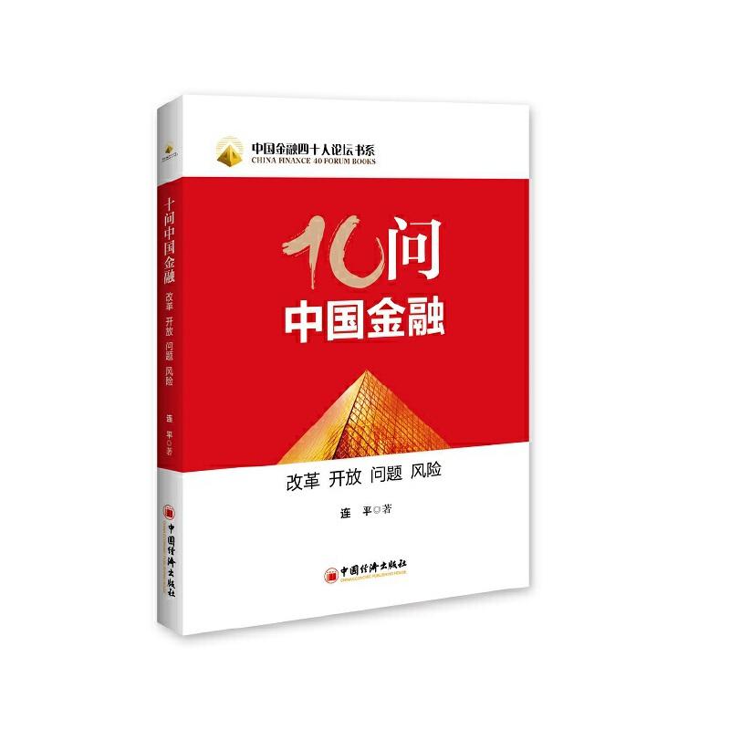 十问中国金融:改革、开放、问题、风险利率市场化、汇率形成机制、资本与金融账户形成机制、人民币国际化的积极作用与制度安排、上海自贸区的全局意义与管理模式、银行业的挑战与转型、M2/GDP高企问题、小微企业融资、影子银行的监管与挑战
