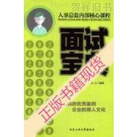 【二手旧书9成新】人事总监内部核心课程 面试宝典_苏山