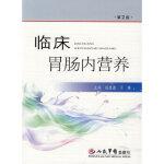 【旧书二手书9成新】临床胃肠内营养 张思源,于康 9787509126820 人民军医出版社