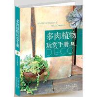 多肉植物玩赏手册,无 著作 FG武�i 编者 药草花园 等 译者,湖北科学技术出版社,9787535265999