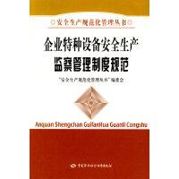 企业特种设备安全生产监察管理制度规范―安全生规范管理丛书