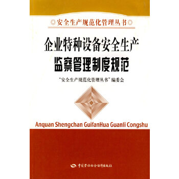 企业特种设备安全生产监察管理制度规范—安全生规范管理丛书