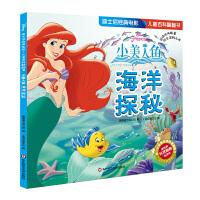 迪士尼经典电影 儿童百科翻翻书:小美人鱼-海洋探秘
