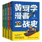 黄同学漫画二战史全4册