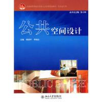 【正版二手书9成新左右】公共空间设计 杨清平,李柏山 北京大学出版社