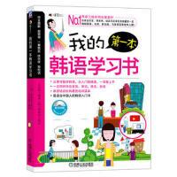 【正版二手书9成新左右】我的本韩语学习书(韩语零基础入门,自学教学均适用(含 王正丽著 机械工业出版社