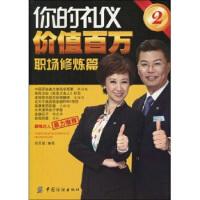 【正版二手书9成新左右】你的礼仪价值2:职场修炼篇(附 周思敏 中国纺织出版社