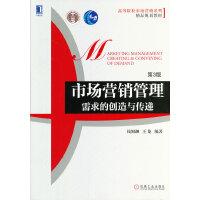 【正版二手书9成新左右】市场营销管理:需求的创造与传递(第3版 钱旭潮,王龙 机械工业出版社