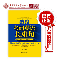 玩转考研英语长难句 韩健 适用于英语(一)和英语(二) 上海交通大学出版社