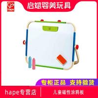 Hape画板儿童磁性涂鸦板幼儿3-6岁小宝宝写字板 多功能便携双面