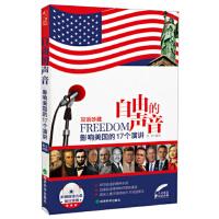 【正版二手书9成新左右】自由的声音:影响美国的17个演讲(英汉对照 附 李妍 经济科学出版社