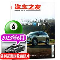 【2021年5月9期】汽车之友杂志2021年第9期5月1日新刊总第585期 汽车爱好者期刊杂志订阅