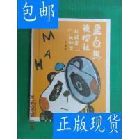 [二手旧书9成新]黑白熊侦探社 乱码里的秘密/儿童文学童书馆大拇?