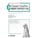 Visual FoxPro数据库与程序设计方法