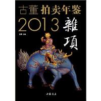 2013古董拍卖年鉴・杂项卷