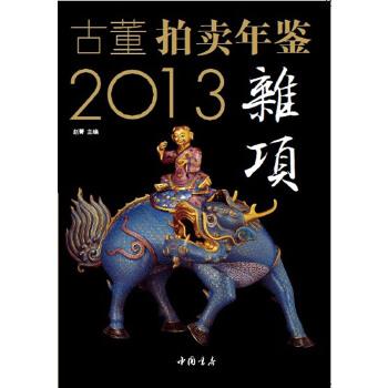 2013古董拍卖年鉴·杂项卷