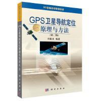 GPS卫星导航定位原理与方法(第二版)