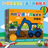 邦臣小红花・我的交通工具贴纸书(全8册)
