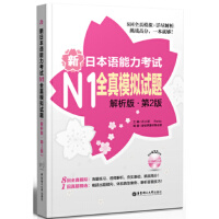 【正版二手书9成新左右】新日本语能力考试N1全真模拟试题(解析版 第2版 附赠 新世界图书事业部,许小明,Reika