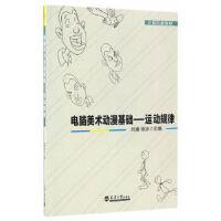 电脑美术动漫基础――运动规律 刘婧,徐冰 天津大学出版社 9787561857045