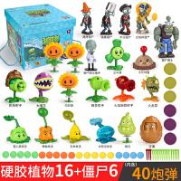 植物大战僵尸玩具套装2回旋镖射 豌豆荚手巨人僵尸玩偶儿童男孩