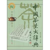 中国茶叶大辞典,陈宗懋,中国轻工业出版社,9787501925094