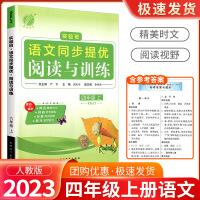 实验班语文同步提优阅读与训练四年级上册语文部编人教版2021新版