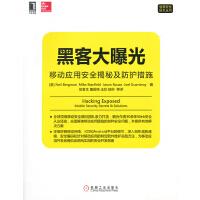 黑客大曝光:移动应用安全揭秘及防护措施(电子书)