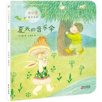任小霞童诗导读:夏天的音乐伞(入选2019年教育部小学必读书目)