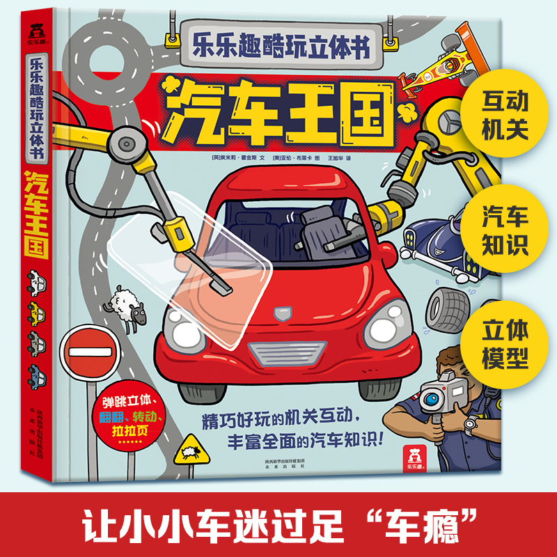 乐乐趣酷玩立体书-汽车王国 3-6岁  精巧好玩的机关互动,丰富全面的汽车知识!孩子看一眼就会喜欢的汽车书!乐乐趣科普立体书