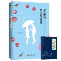 *畅销书籍*你是我最美的遇见 北京联合出版公司 9787550255685 柳柳西著 赠中华国学经典精粹・蒙学家训必读