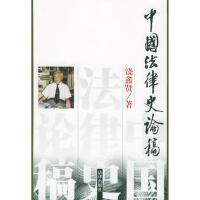 【二手书8成新】中国法律史论稿 饶鑫贤 法律出版社