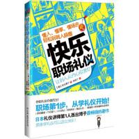 【二手书8成新】快乐职场礼仪:让别人从内心欣赏你 [日] 西出博子,胡晓丁 中国友谊出版公司