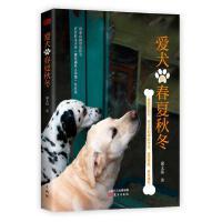 新书现货 爱犬的春夏秋冬 东方出版社