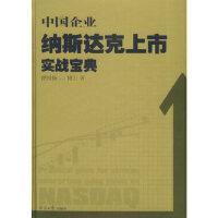 【包邮】中国企业纳斯达克上市实战宝典 曹国扬 经济日报出版社 9787801804617