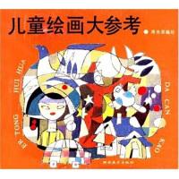 儿童绘画大参考 周光荣 湖南美术出版社 9787535604323