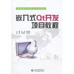 嵌入式Qt开发项目教程(物联网工程专业系列教材)