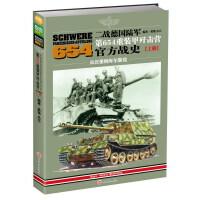 二战德国陆军第654重装甲歼击营官方战史(上册:从汉堡到库尔斯克)