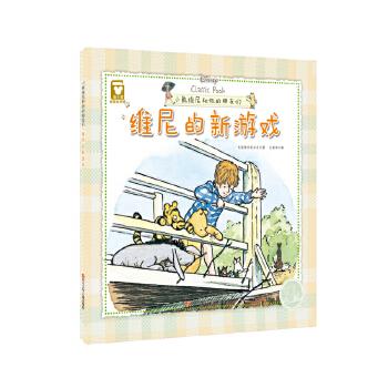 (精装版)小熊维尼和他的朋友们:维尼的新游戏 (迪士尼官方授权 纪念小熊维尼90周年 阅读好故事 培养好品格)