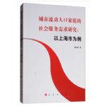 城市流动人口家庭的社会服务需求研究:以上海市为例