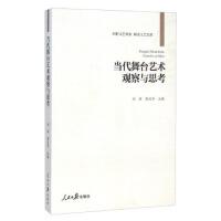 【正版二手书9成新左右】当代舞台艺术观察与思考 刘琼,周汉萍 人民日报出版社