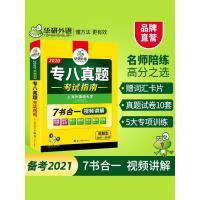 华研外语 专八真题考试指南 2020 世界图书出版公司