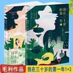 我在三十岁的第一年 1+2册 毛利著 中国现代当代文学随笔书籍青春小说女性励志都市女性生存图鉴规则长篇爱情故事