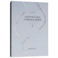 音乐符号意义生成之行为模式及互文性研究 黄汉华 上海音乐学院出版社 9787556602254 新华书店 正版保障