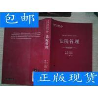 [二手旧书9成新]法官智库丛书:法院管理 /沈志先、邹碧华、刘力