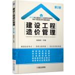 建设工程造价管理,张普伟 主编 著作,机械工业出版社,9787111501084
