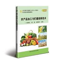 农产品加工与贮藏保鲜技术