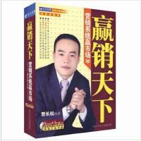 赢销天下:营销系统赢市场(5DVD+3CD)贾长松 企业学习视频光盘 软件
