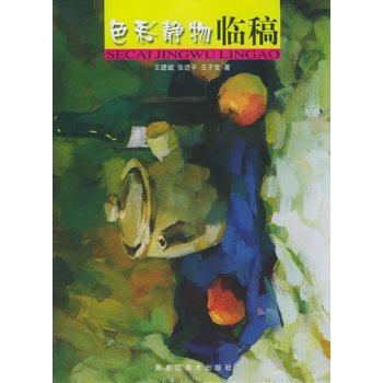 色彩静物临稿 王建斌,张进平,王子宝 9787531808664 春诚图书专营店
