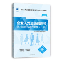 【正版二手书9成新左右】天一文化企业人力资源管理师职业资格考试专用教材三级(教材全解与通关题集 企业人力资源管理师命题